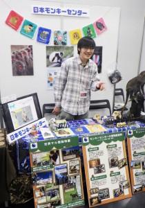 日本モンキーセンターのブース。写真中で解説をしているのは京都大学霊長類研究所の早川卓志さん。