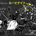 隕石から最古の鉱物を新発見 – 新鉱物「ルービナイト」に刻まれた太陽系形成進化史