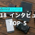 【2018年】インタビュー閲覧数ランキングTop 5