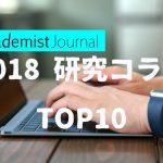 【2018年】研究コラム閲覧数ランキングTop 10