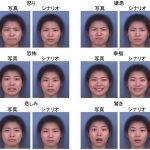 日本人の基本6感情の表情は「エクマン理論」に従うか? – 人工知能を用いて検証