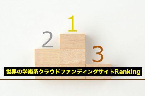 【2019年版】世界の学術系クラウドファンディングサイトTop5 – academistのランキングが急上昇?!