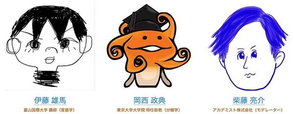 分岐」という言葉でつなぐ、深海生物テヅルモヅルと希少言語ムラブリ語 ...