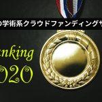 【2020年版】世界の学術系クラウドファンディングサイトランキング Top5